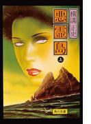金田一耕助ファイル19 悪霊島(上)(角川文庫)