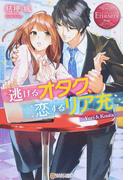 逃げるオタク、恋するリア充 Yuri & Kouta (エタニティブックス Rouge)(エタニティブックス・赤)