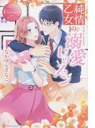 純情乙女の溺愛レッスン Kaede & Tomoyuki (エタニティブックス Rouge)(エタニティブックス・赤)