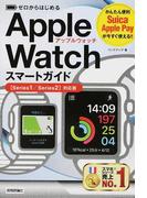 Apple Watchスマートガイド 〈Series1/Series2〉対応版 (ゼロからはじめる)
