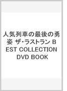 人気列車の最後の勇姿 ザ・ラストラン BEST COLLECTION DVD BOOK