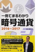 一冊でまるわかり暗号通貨 2016〜2017