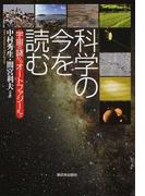 科学の今を読む 宇宙の謎からオートファジーまで