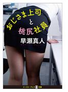 おじさま上司と桃尻社員 (イースト・プレス悦文庫)(悦文庫)