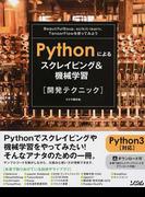 Pythonによるスクレイピング&機械学習開発テクニック BeautifulSoup、scikit‐learn、TensorFlowを使ってみよう