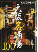 大阪名酒場100 雰囲気、客、酒、肴…全てが染みる粋な酔処 新版