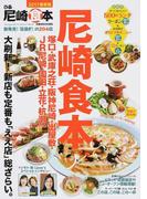 ぴあ尼崎食本 2017 新発見!「旨過ぎ!」の204店