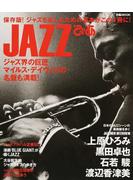 JAZZぴあ 保存版!ジャズを楽しむための基本がこの1冊に!