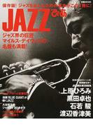 JAZZぴあ 保存版!ジャズを楽しむための基本がこの1冊に! (ぴあMOOK)(ぴあMOOK)