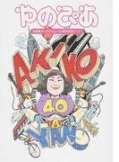 やのぴあ 矢野顕子ソロデビュー40周年記念ブック