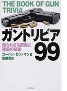 ガントリビア99 知られざる銃器と弾薬の秘密