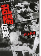 完本プロ野球乱闘伝説 60事件一挙掲載 完全永久保存版