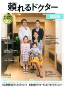 頼れるドクター 世田谷 vol.7 2016-2017版