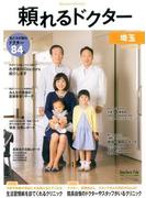 頼れるドクター 埼玉 vol.1 2016-2017版