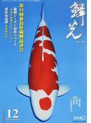 鱗光 2016−12 第56回新潟県錦鯉品評会