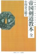 OD版 帝国剣道教本 全 (「剣道時代」ライブラリー)