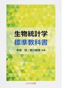 生物統計学標準教科書