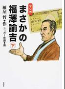 マンガまさかの福澤諭吉 下