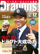 月刊ドラゴンズ 2016年12月号[デジタル版](月刊ドラゴンズ)