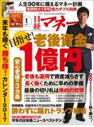 日経マネー2017年1月号