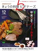 【期間限定価格】NHK きょうの料理ビギナーズ 2016年12月号(NHKテキスト)