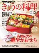 【期間限定価格】NHK きょうの料理 2016年12月号(NHKテキスト)