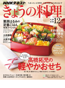 NHK きょうの料理 2016年12月号(NHKテキスト)