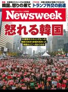 ニューズウィーク日本版 2016年 11/29号(ニューズウィーク)