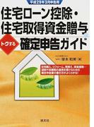 住宅ローン控除・住宅取得資金贈与のトクする確定申告ガイド 平成29年3月申告用