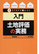 4STEPで身につく〈入門〉土地評価の実務 机上調査→現地調査→役所調査→評価