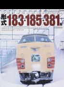 形式183・185・381系 国鉄特急形直流電車 国鉄の直流特急の第二世代をすべて詳説