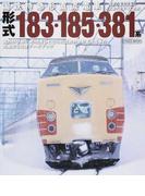 形式183・185・381系 国鉄特急形直流電車 (イカロスMOOK)(イカロスMOOK)