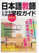 日本語教師になるための学校ガイド 2017 (イカロスMOOK)(イカロスMOOK)