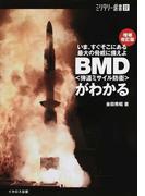 BMD〈弾道ミサイル防衛〉がわかる いま、すぐそこにある最大の脅威に備えよ 増補改訂版