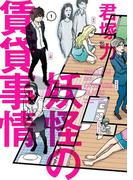 【全1-2セット】妖怪の賃貸事情(ガンガンコミックスONLINE)