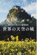 世界の天空の城 歴史ロマンあふれる夢想遺産