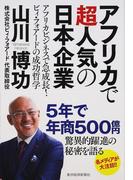 アフリカで超人気の日本企業 アフリカビジネスで急成長!ビィ・フォアードの成功哲学