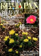 園芸JAPAN 2017年 01月号 [雑誌]