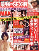 CIRCUS MAX SPECIAL 2017年 01月号 [雑誌]