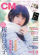 CM NOW (シーエム・ナウ) 2017年 01月号 [雑誌]