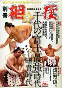 70周年特別企画シリーズ相撲 若貴時代とそのライバルたち 2016年 12月号 [雑誌]