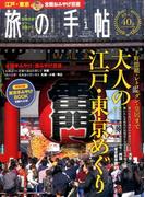 旅の手帖 2017年 01月号 [雑誌]