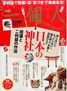 一個人 (いっこじん) 2017年 01月号 [雑誌]