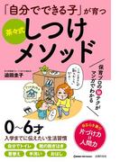 「自分でできる子」が育つ 茶々式しつけメソッド(Como子育てBooks)