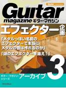 ギター・マガジン・アーカイブ・シリーズ3 エフェクター企画「メタルっぽい名前のエフェクターで本当にメタルの音は作れるのか」「謎のエフェクターを追え!」(ギター・マガジン・アーカイブ・シリーズ)
