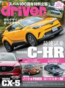【期間限定価格】driver(ドライバー) 2017年 1月号