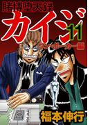 賭博堕天録カイジ ワン・ポーカー編 11(highstone comic)