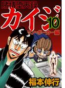 賭博堕天録カイジ ワン・ポーカー編 10(highstone comic)