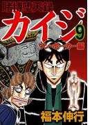 賭博堕天録カイジ ワン・ポーカー編 9(highstone comic)
