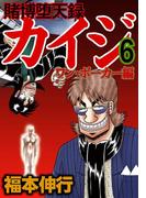 賭博堕天録カイジ ワン・ポーカー編 6(highstone comic)